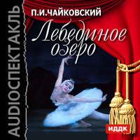Купить книгу Лебединое озеро (спектакль), автора Петра Ильича Чайковского