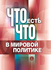 Книга Что есть что в мировой политике - Автор Коллектив авторов