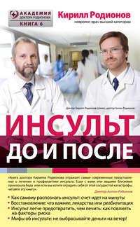 Книга Инсульт: до и после - Автор Кирилл Родионов