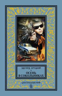 Купить книгу Осень в Сокольниках (сборник), автора Эдуарда Хруцкого