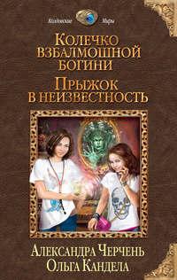 Купить книгу Прыжок в неизвестность, автора Александры Черчень