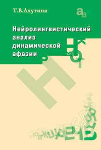Купить книгу Нейролингвистический анализ динамической афазии, автора Т. В. Ахутиной