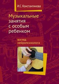 Музыкальные занятия с особым ребенком: взгляд нейропсихолога