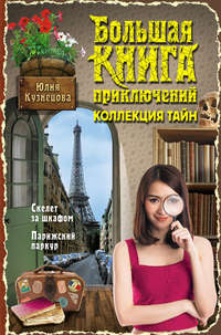 Книга Скелет за шкафом. Парижский паркур (сборник) - Автор Юлия Кузнецова