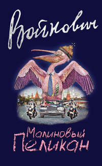 Купить книгу Малиновый пеликан, автора Владимира Войновича