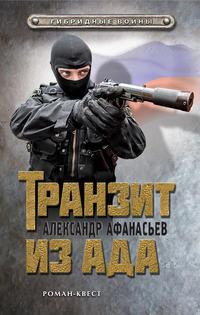 Купить книгу Транзит из ада, автора Александра Афанасьева