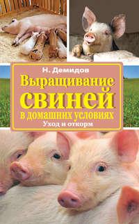 Купить книгу Выращивание свиней в домашних условиях. Уход и откорм, автора Николая Демидова