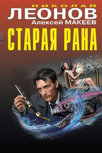 Купить книгу Старая рана, автора Николая Леонова