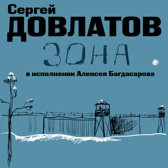 Сергей довлатов зона скачать книгу
