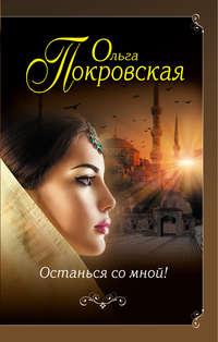 Купить книгу Останься со мной!, автора Ольги Покровской