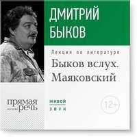 Купить книгу Лекция «Быков вслух. Маяковский», автора Дмитрия Быкова