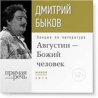 Купить книгу Лекция «Августин – Божий человек», автора Дмитрия Быкова