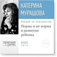 Купить книгу Лекция «Норма и не норма в развитии ребенка», автора Екатерины Мурашовой
