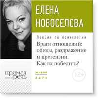 Купить книгу Лекция «Враги отношений: обиды, раздражение и претензии. Как их победить?», автора Елены Новоселовой