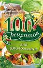 Электронная книга «100 рецептов для омоложения. Вкусно, полезно, душевно, целебно» – Ирина Вечерская