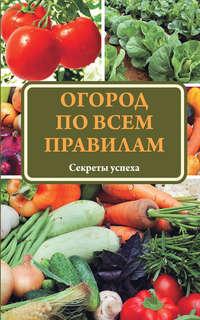 Купить книгу Огород по всем правилам. Секреты мастерства, автора Татьяны Ситниковой