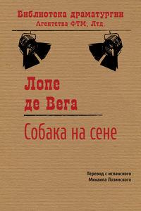 Купить книгу Собака на сене, автора Лопе де Веги