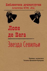 Купить книгу Звезда Севильи, автора Лопе де Веги