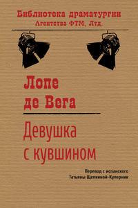 Купить книгу Девушка с кувшином, автора Лопе де Веги