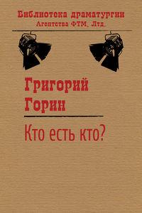 Книга Кто есть кто? - Автор Григорий Горин