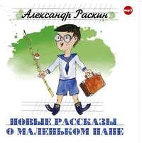 Купить книгу Новые рассказы о маленьком папе, автора Александра Борисовича Раскина