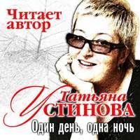 Купить книгу Один день, одна ночь, автора Татьяны Устиновой