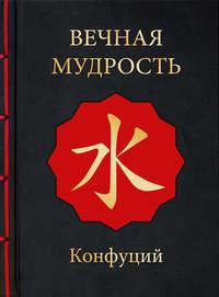 Купить книгу Вечная мудрость, автора Конфуция