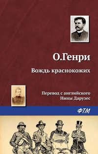 Купить книгу Вождь краснокожих, автора О. Генри