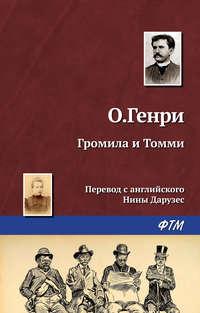 Купить книгу Громила и Томми, автора О. Генри