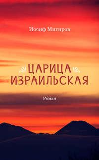 Купить книгу Царица Израильская, автора Иосифа Мигирова