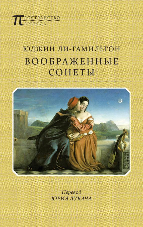 Читать Воображенные сонеты (сборник)
