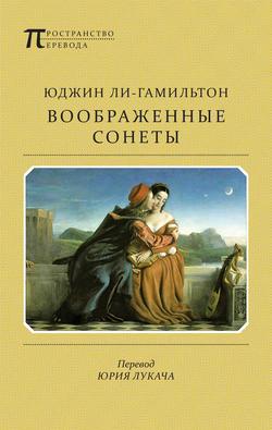 Обложка книги Воображенные сонеты (сборник)