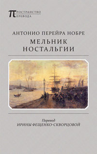 Купить книгу Мельник ностальгии (сборник), автора Антонио Перейры Нобре