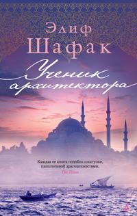 Купить книгу Ученик архитектора, автора Элиф Шафак