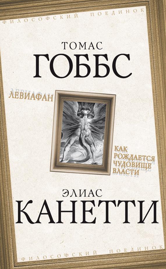 Томас гоббс левиафан книгу