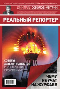 Купить книгу Реальный репортер. Чему не учат на журфаке, автора Дмитрия Соколова-Митрича