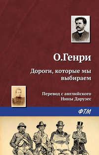 Купить книгу Дороги, которые мы выбираем, автора О. Генри