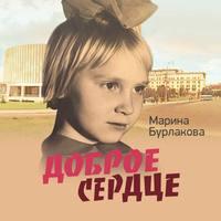 Купить книгу Доброе сердце, автора Марины Бурлаковой