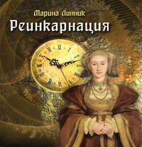 Купить книгу Реинкарнация, автора Марины Линник