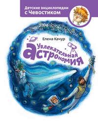 Книга Увлекательная астрономия