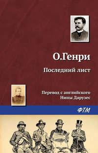Купить книгу Последний лист, автора О. Генри