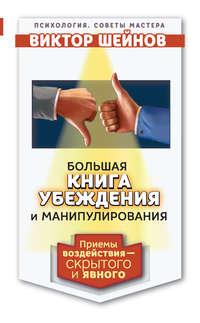 Купить книгу Большая книга убеждения и манипулирования. Приемы воздействия – скрытого и явного, автора Виктора Шейнова