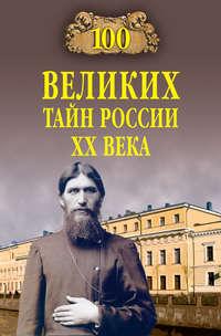 Купить книгу 100 великих тайн России ХХ века, автора Василия Веденеева