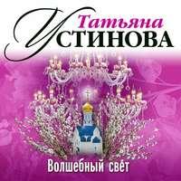 Купить книгу Волшебный свет, автора Татьяны Устиновой