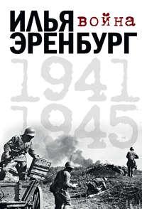Купить книгу Война. 1941-1945 (сборник), автора Ильи Эренбурга