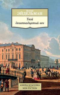 Книга Твой девятнадцатый век - Автор Натан Эйдельман