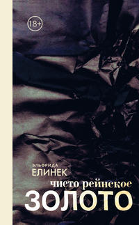 Купить книгу чисто рейнское ЗОЛОТО, автора Эльфриды Елинек