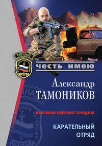 Купить книгу Карательный отряд, автора Александра Тамоникова