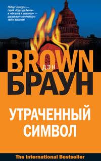 Купить книгу Утраченный символ, автора Дэна Брауна