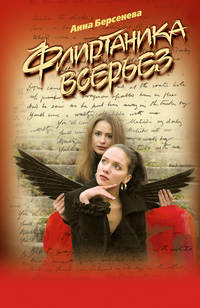 Купить книгу Флиртаника всерьез, автора Анны Берсеневой